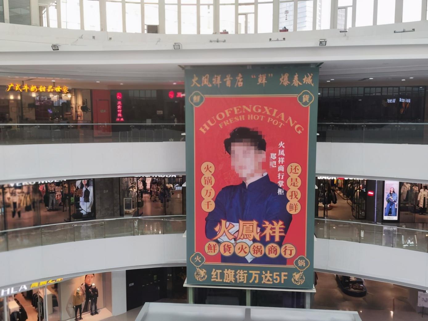 火凤祥长春加盟店疑非法雇童工 跑男明星郑恺被指为该店掌柜