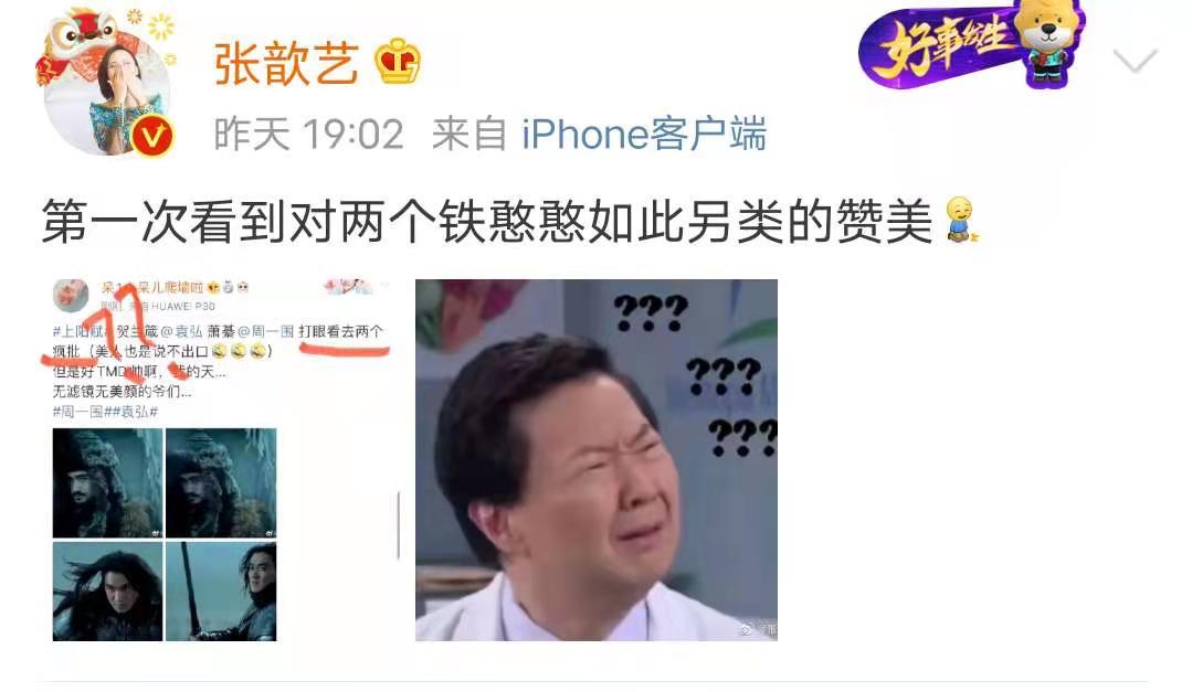 章子怡周一围《上阳赋》热播,(萧綦)袁弘被网友夸赞老婆张歆艺不解