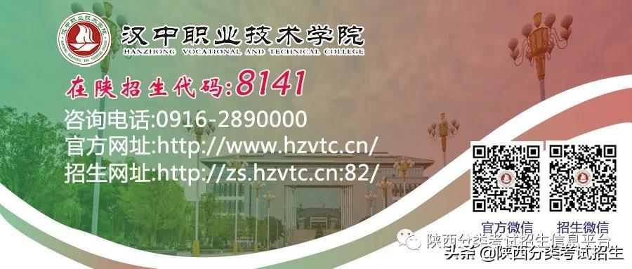 汉中职业技术学院2021年单独考试招生报考指南