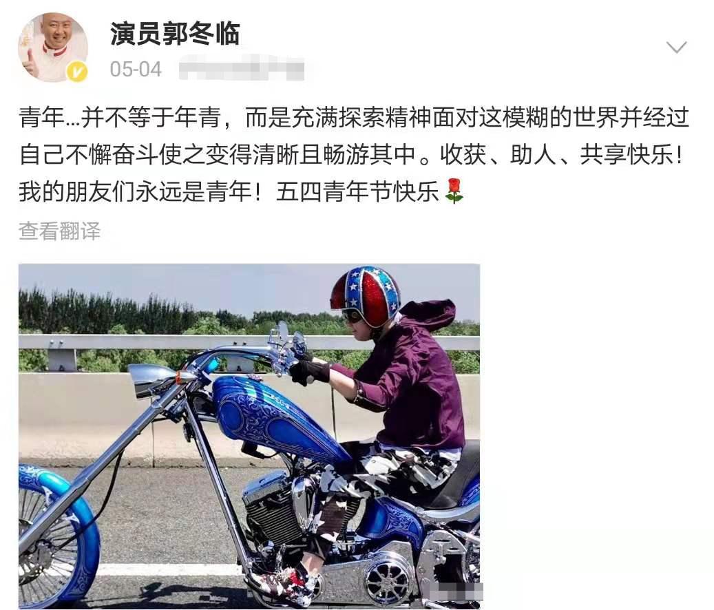 54岁郭冬临发文为女排加油!曾鼓励女排姑娘不哭,一直是忠实迷弟
