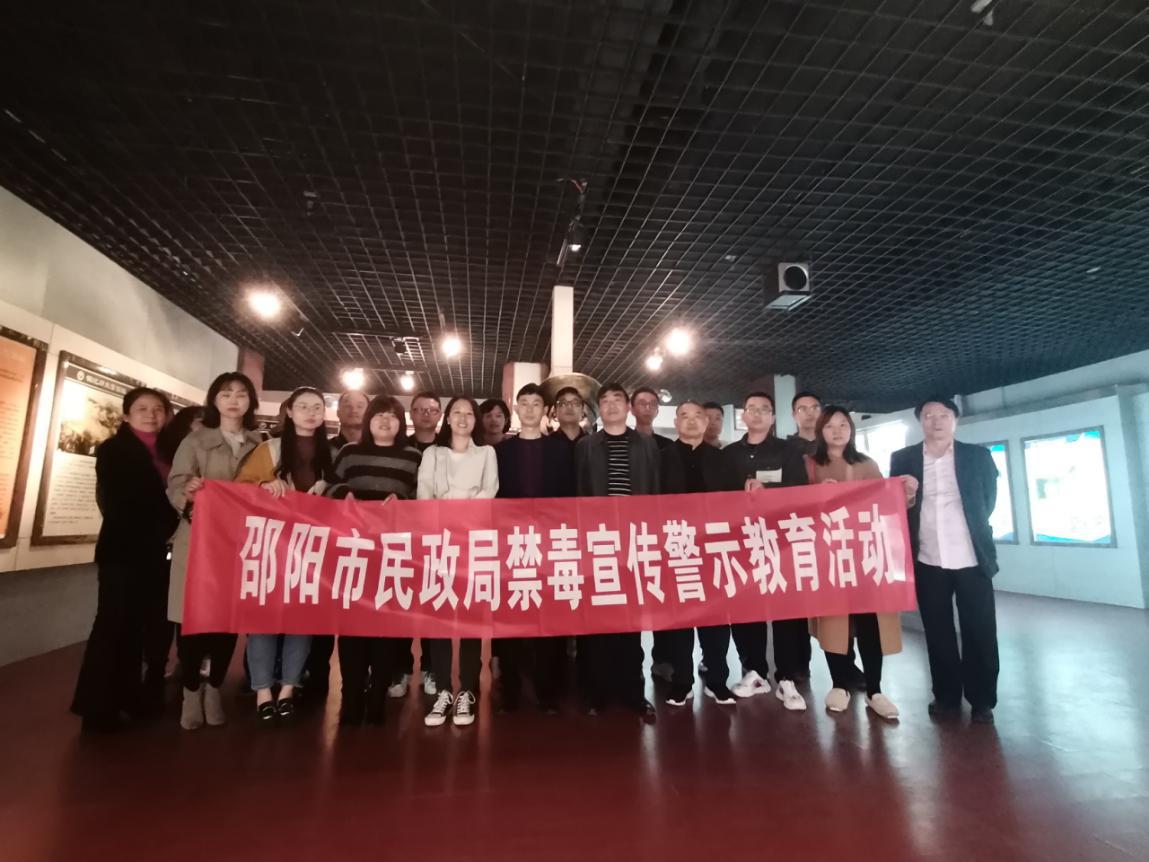 邵阳市民政局组织干部职工接受禁毒警示教育