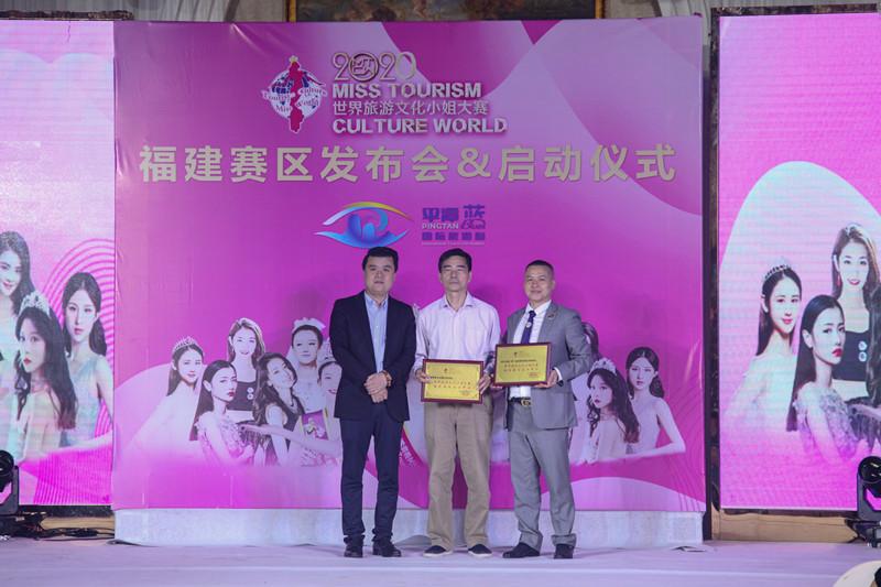 2020世界旅游文化小姐大赛福建赛区新闻发布会成功举办