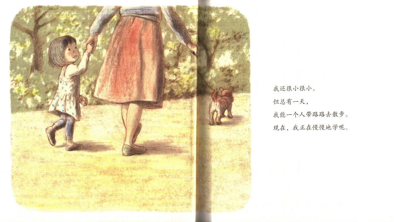 绘本《小小的我》让孩子学会努力和坚强