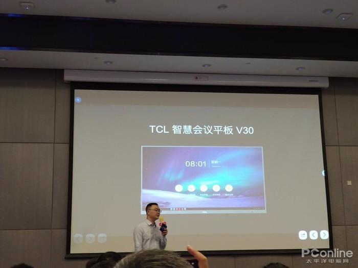 TCL发布智显V30智慧会议平板,让开会不再低效