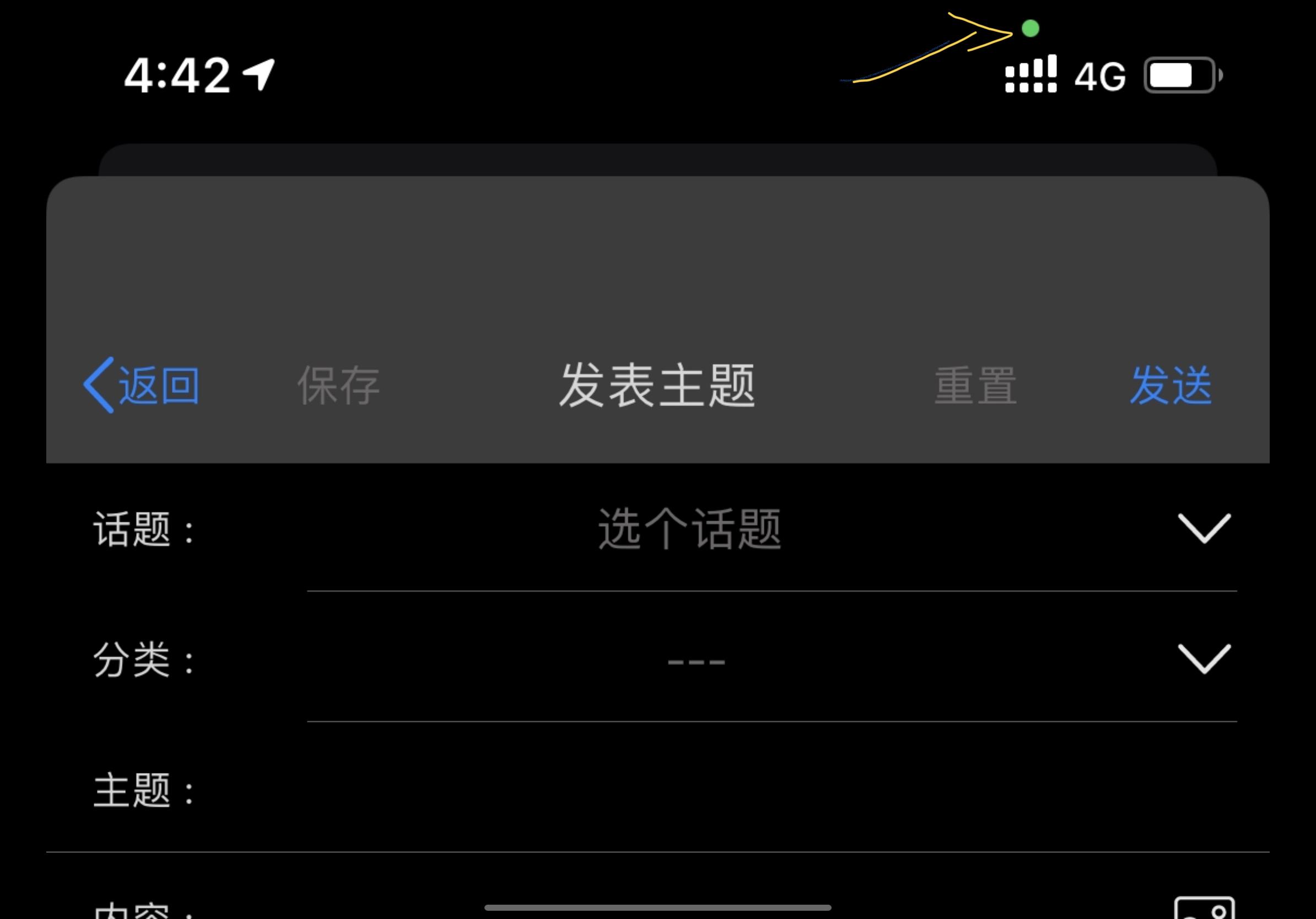 iOS 14 顶部新增的黄色绿色圆点是什么意思?