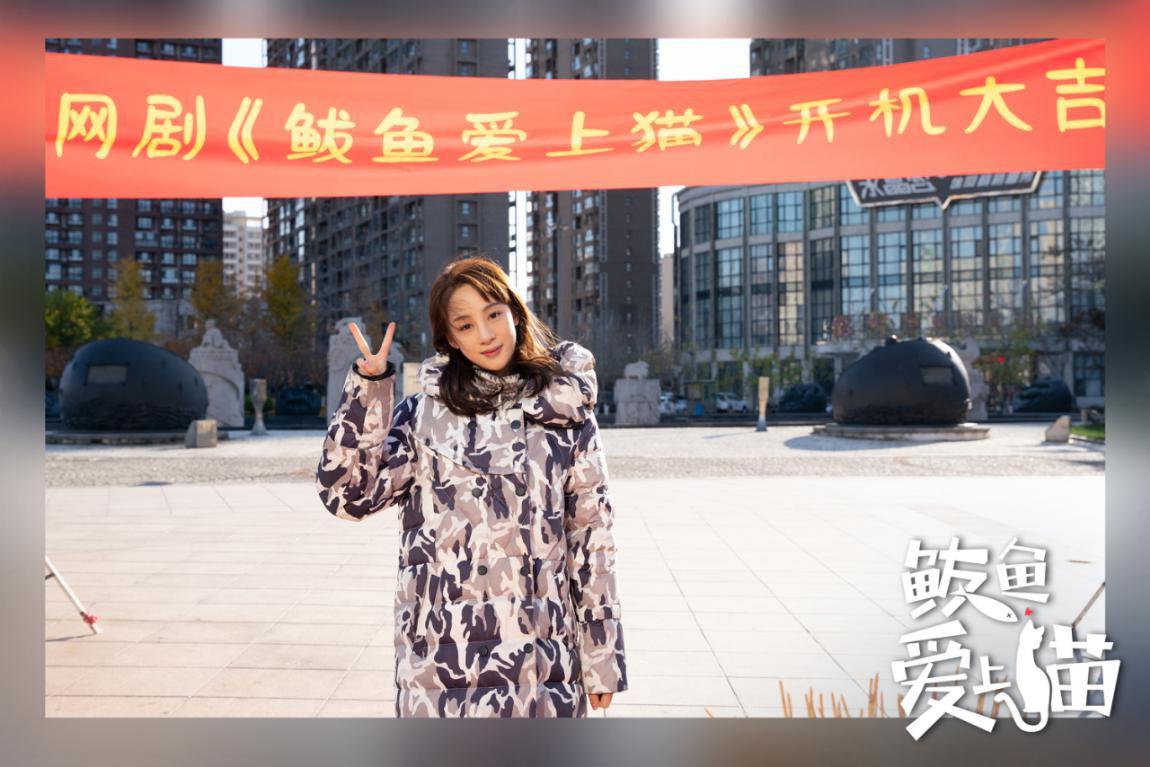赵圆瑗新剧《鲅鱼爱上猫》开机 与肖旭上演鲅鱼街甜蜜爱情故事