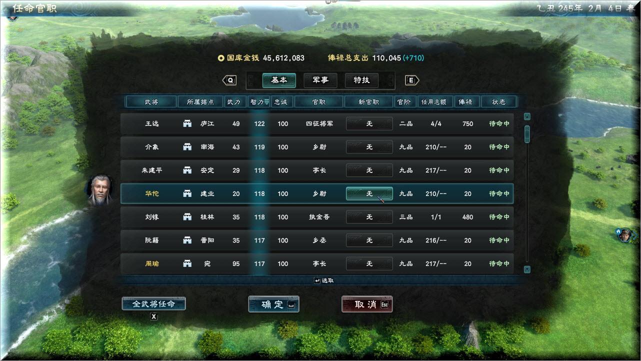 三国群英传8:玩了104小时,游戏可玩性评测,某些设定太难受