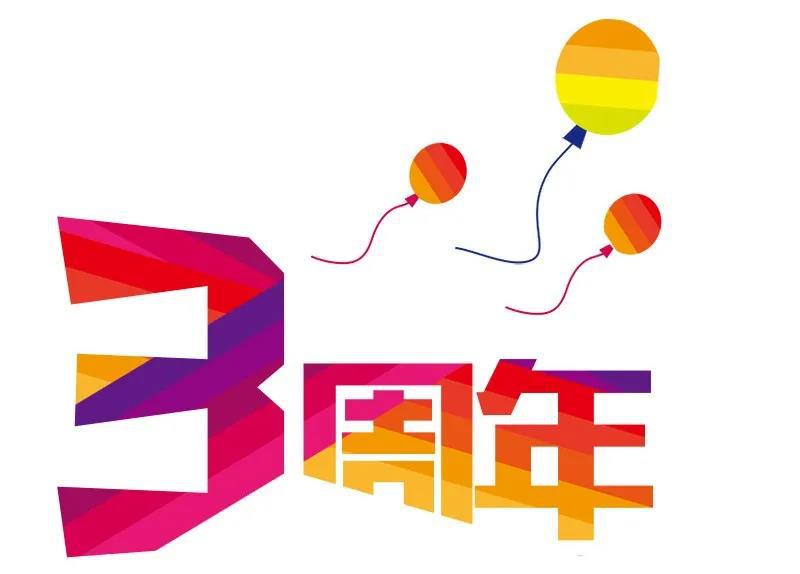 北京广成鑫源三周年店庆典来啦