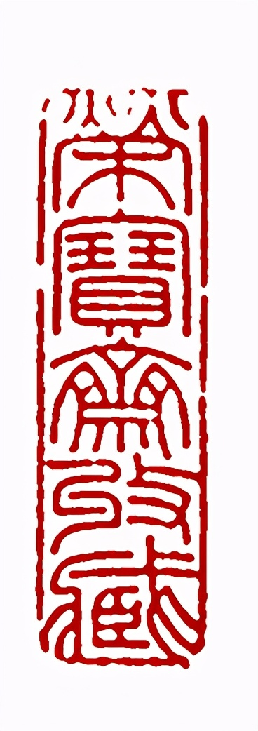 北京荣宝2021春拍:沿晋游唐见神采——祝允明《楷书诗文手札卷》