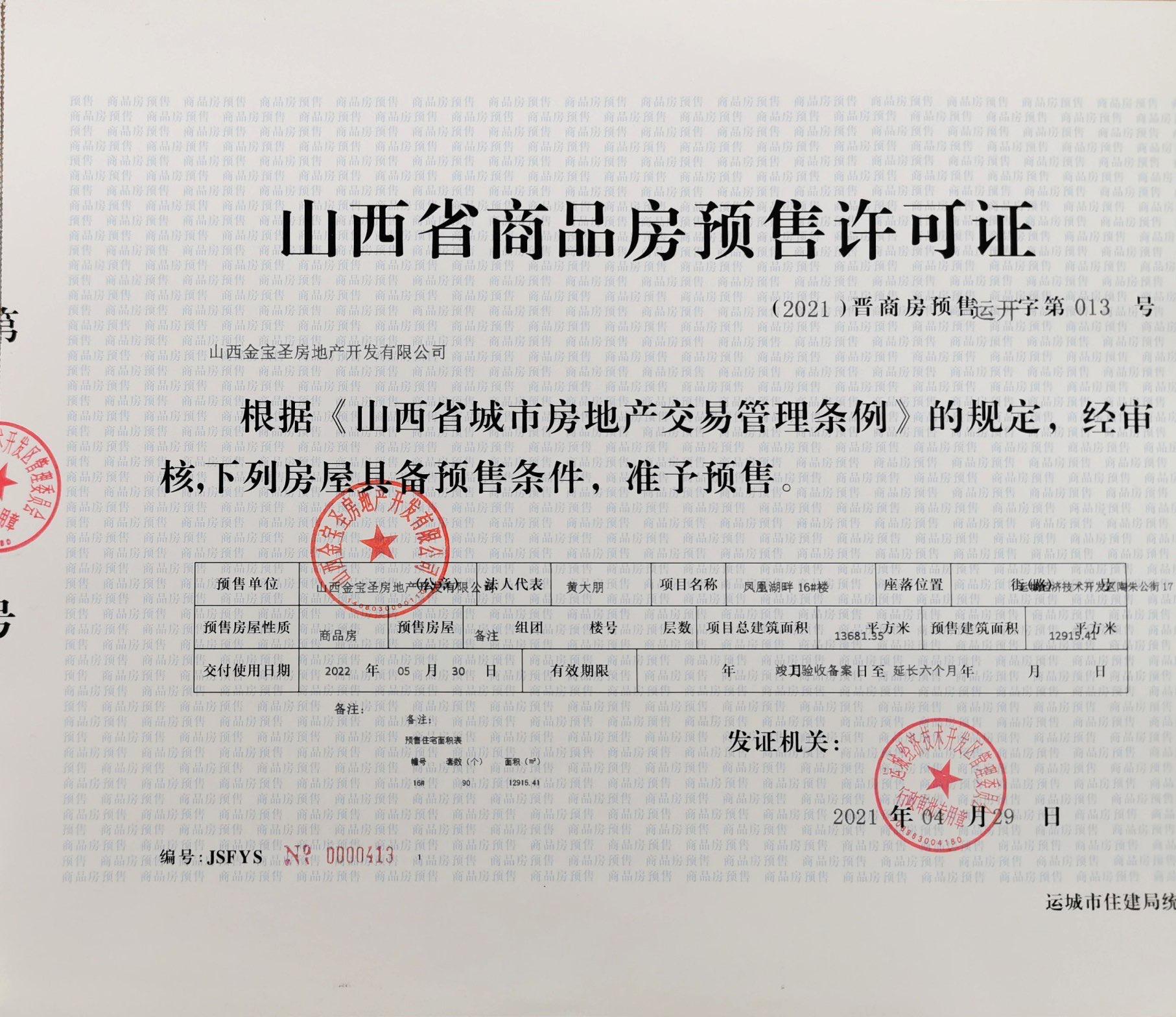 2021凤凰湖畔预售证公示