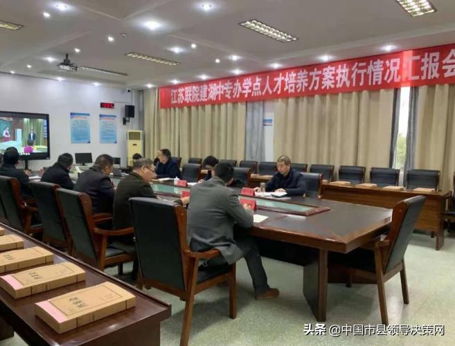 江苏联合职业技术学院专家组对建湖中专开展教学视导