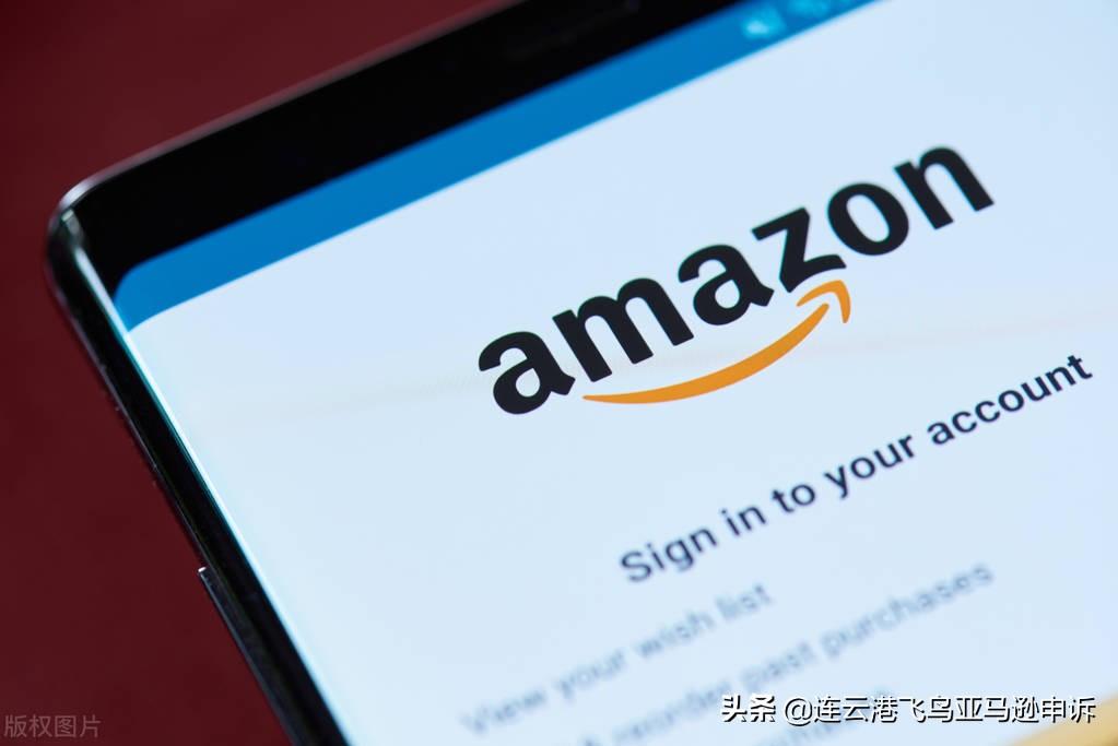 亚马逊Amazon品牌备案知识梳理