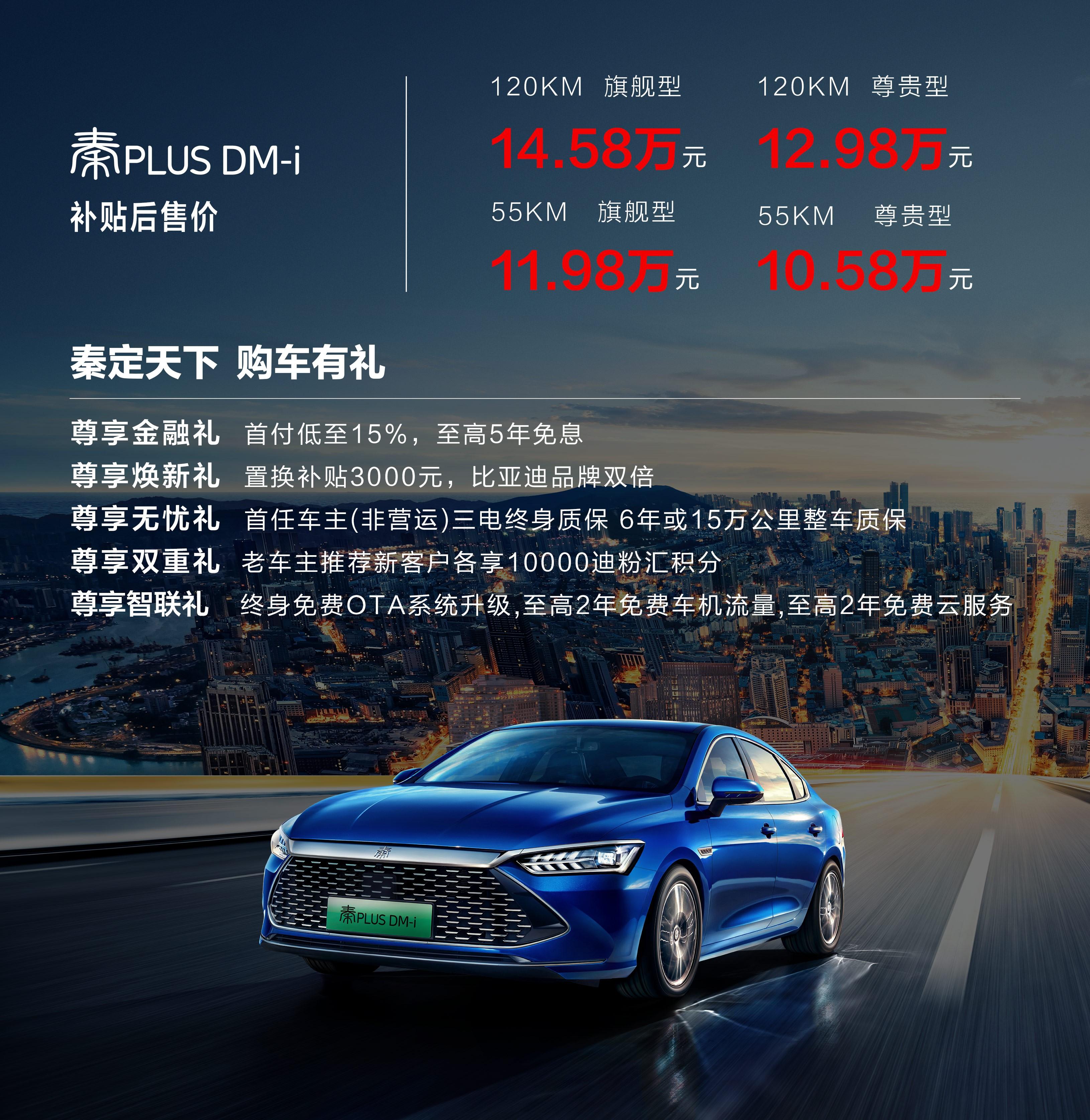 """秦PLUS DM-i""""女神节""""上市,百公里亏电油耗3.8L"""