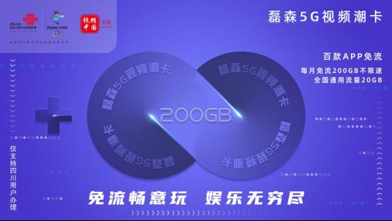 """中国联通扶贫在路上 5G+科技""""点亮""""乡村未来"""