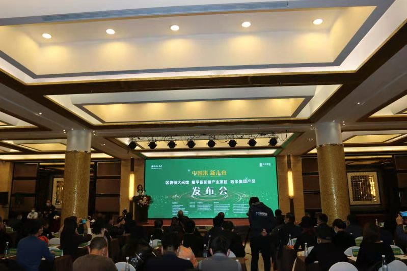 隆平稻花香产业项目暨哈米集团产品发布会成功举行