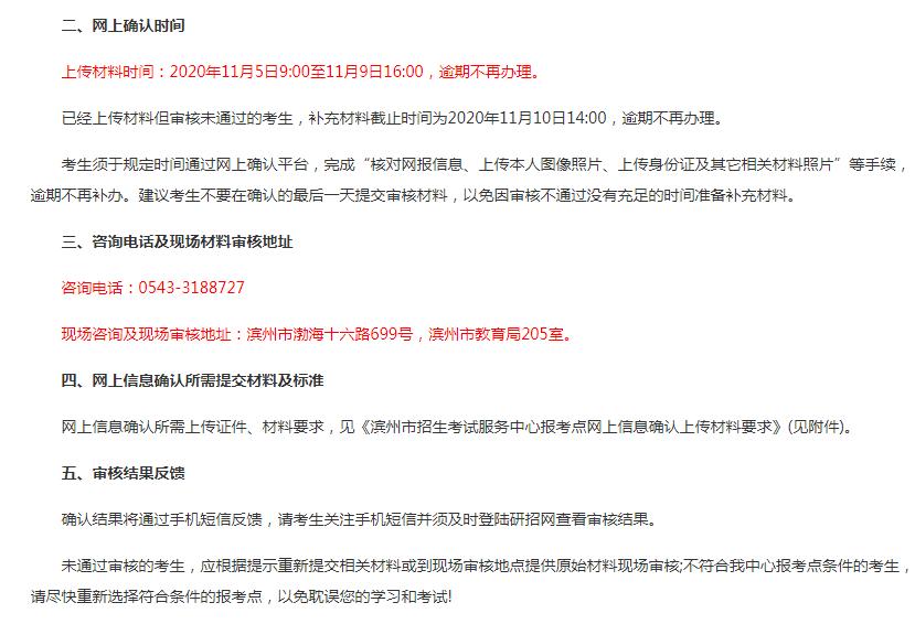 注意!2021山东省这几个报考点网上确认公告已更改