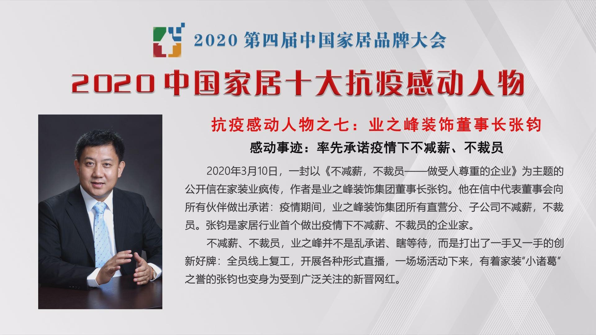 """业之峰装饰董事长张钧上榜""""2020中国家居十大抗疫感动人物"""""""