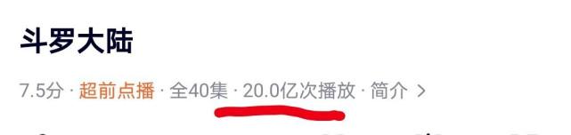 """《斗罗大陆》播放量突破20亿,""""原著粉""""请谢谢是肖战演了唐三"""