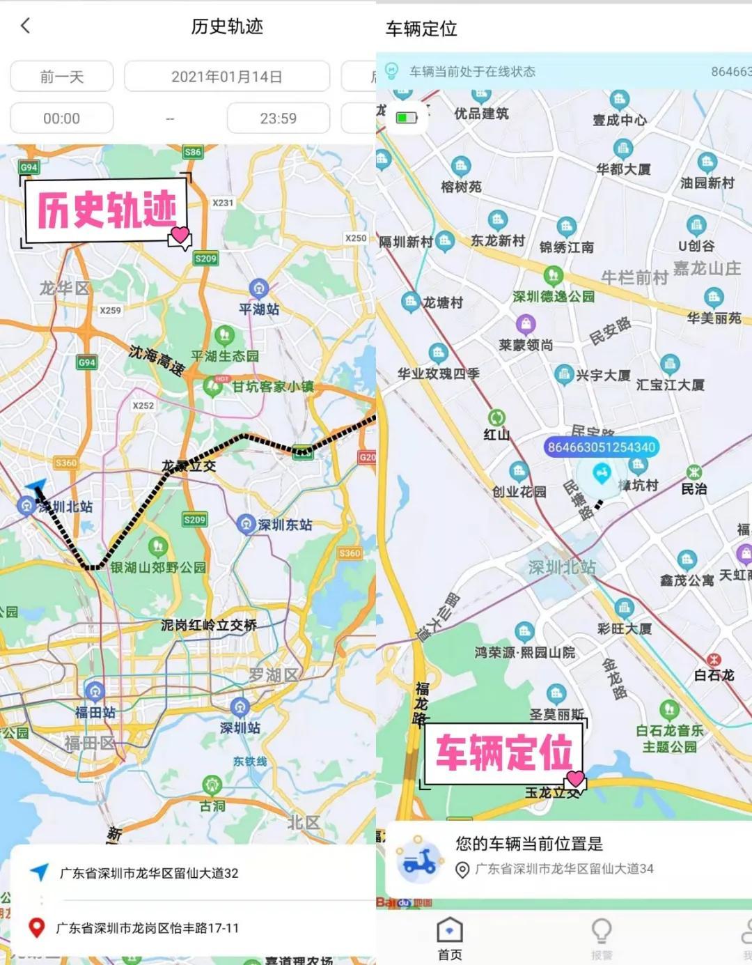 NB+GPS解决PCBA+后台SaaS+App小程序方案