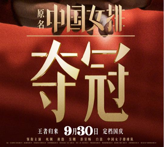 《夺冠》两度延期推迟一年上映,陈可辛错过体育电影风口