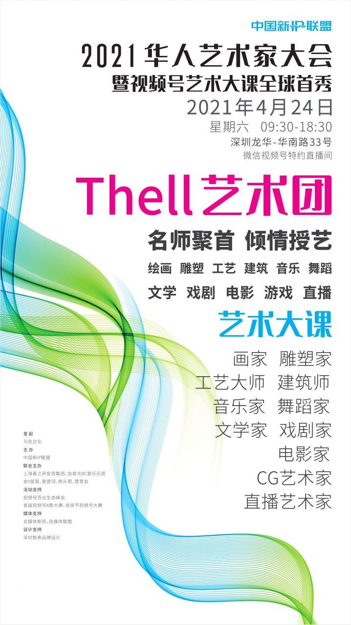让直播成为一种艺术――2021华人艺术家大会成功举办