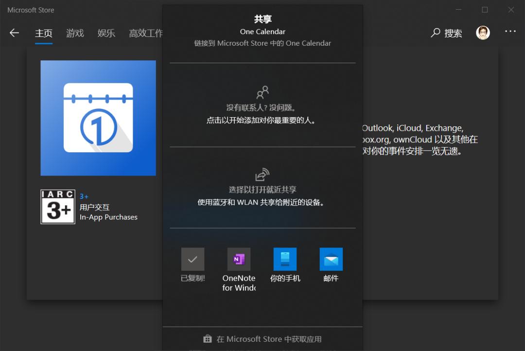 下载 Windows 10 应用商店程序离线包方法