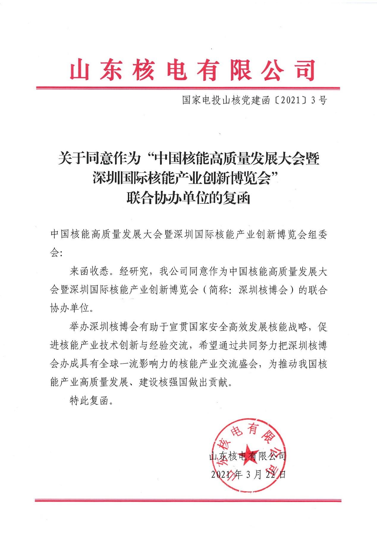 山東核電將參與協辦2021深圳核博會