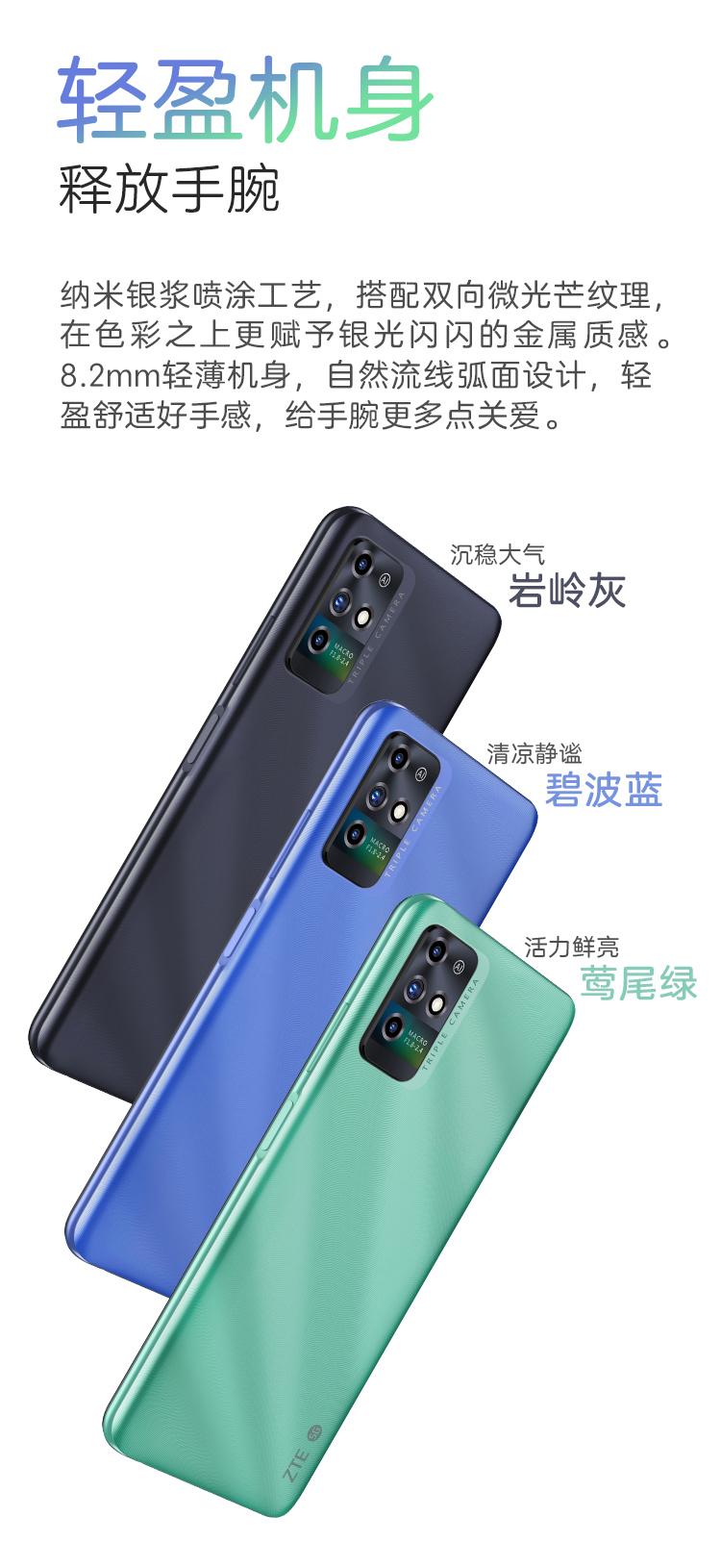 千元高刷大屏手机新品 中兴远航10发布