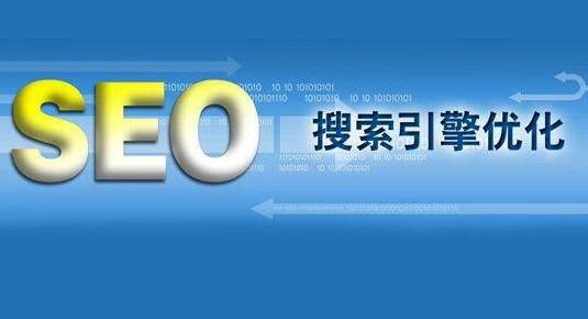 2021最新SEO关键词快速排名优化技巧