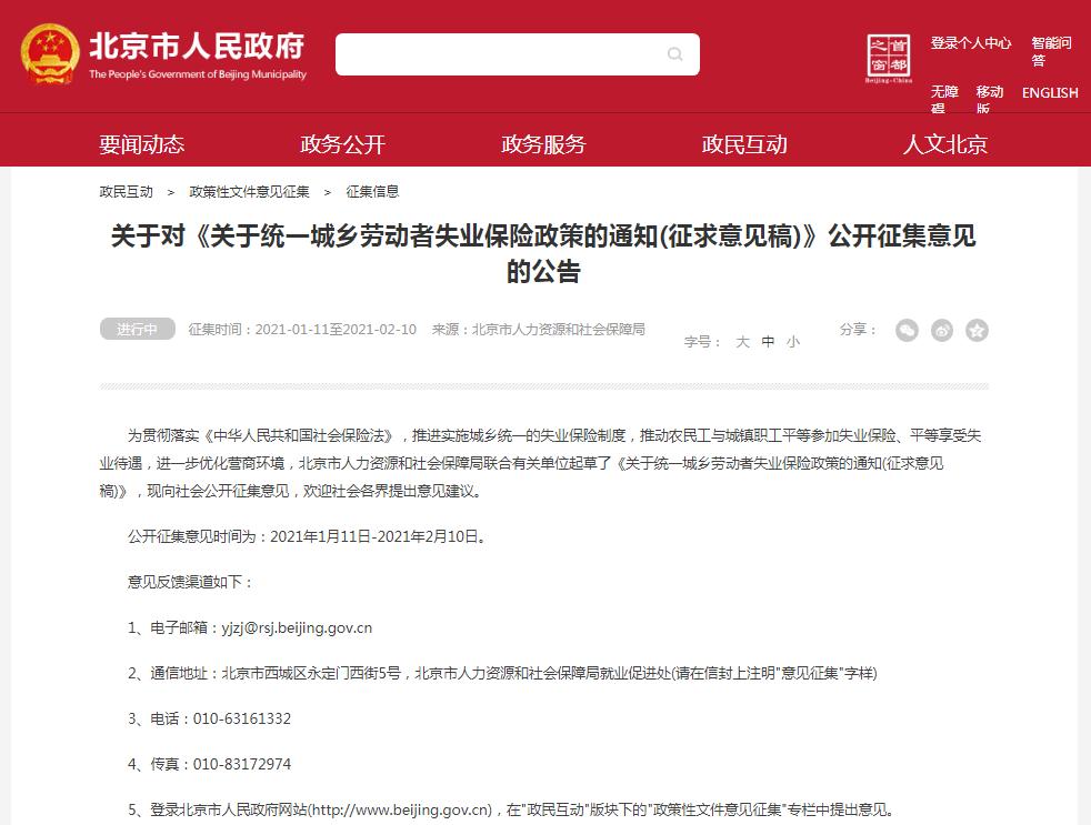 北京拟统一城乡失业保险政策:农民合同制工人与城镇职工同等缴费 第1张