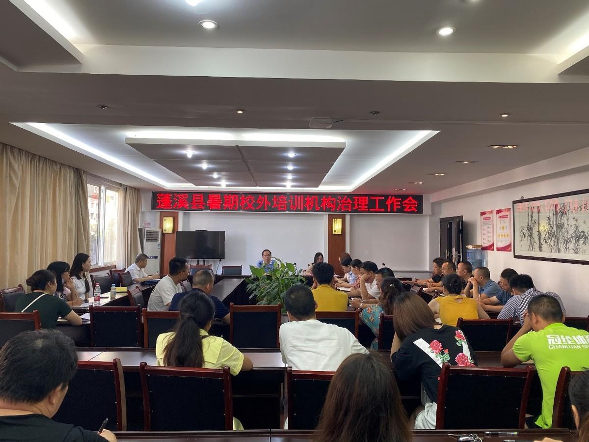 蓬溪教体局召开暑期校外培训机构治理工作推进会