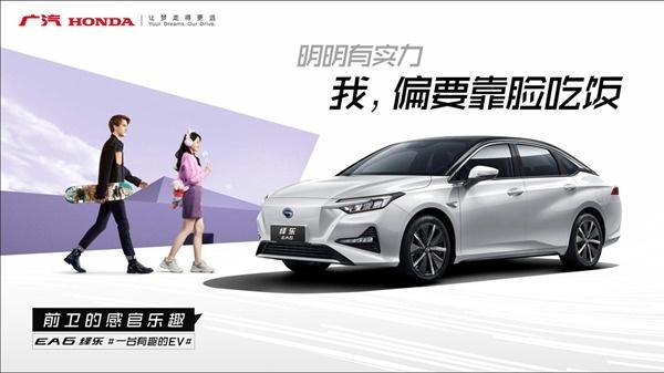 吉图(厦门)商贸乔迁盛典暨广汽本田EA6上市发布