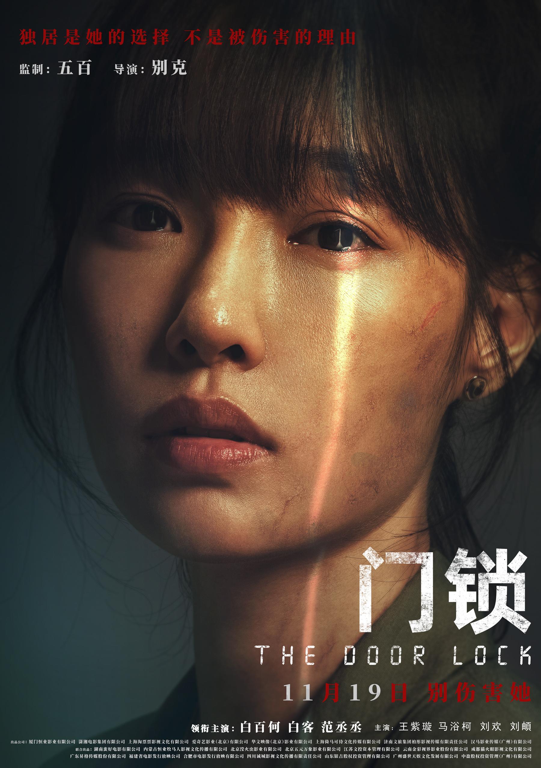 """白百何《门锁》定档11月19日 聚焦独居安全控诉""""别伤害她"""""""