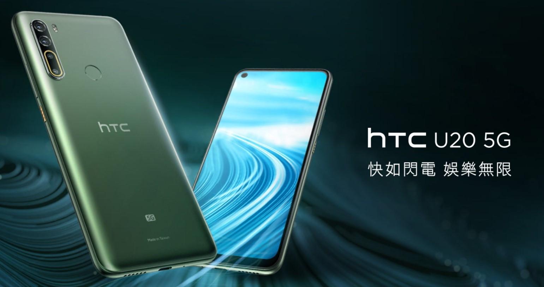 HTC U20 5G公布:配用骁龙处理器765G,市场价超4500元