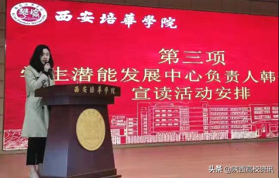 西安培华学院第二十三届大学生心理健康节暨生涯规划主题活动启动