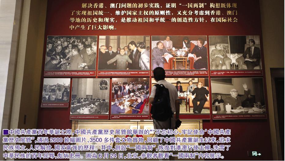 """王禹:坚持""""一国两制""""之本促进澳门可持续发展!建党百年与深化澳门""""一国两制""""实践畅想(3)"""