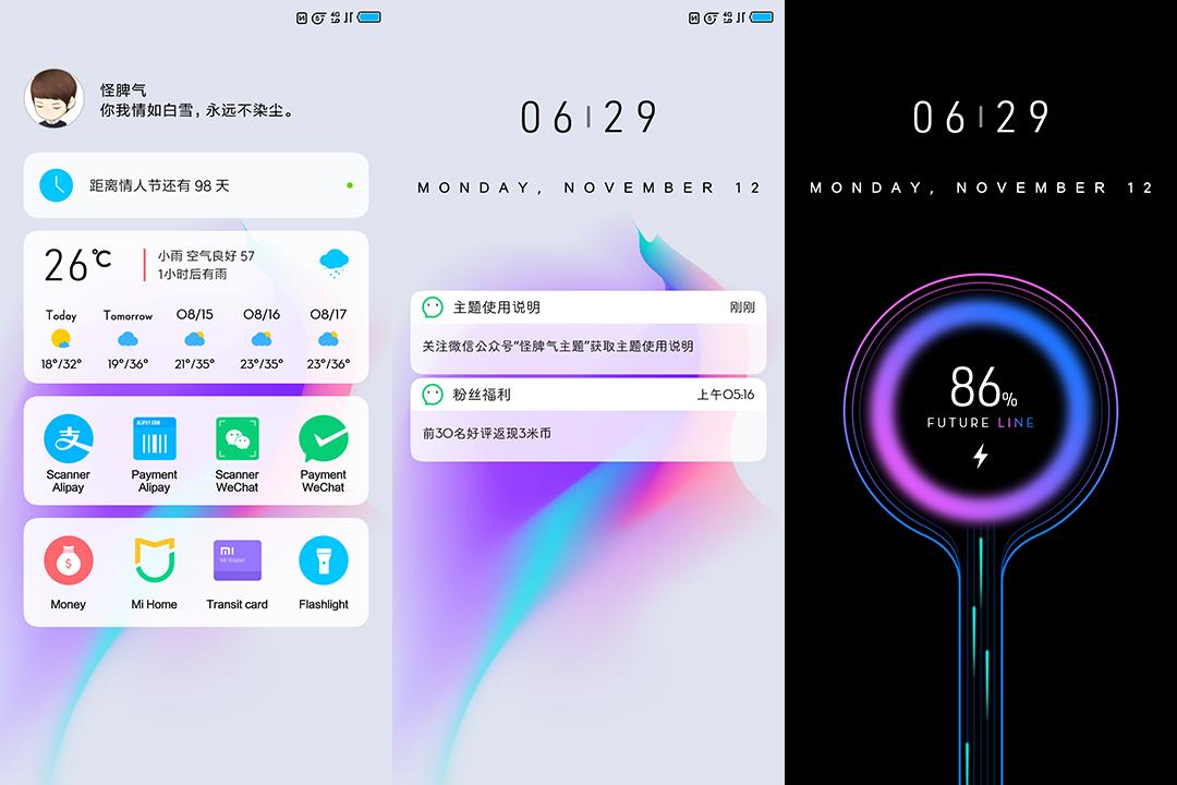 MIUI发布全新升级动态图标主题风格,屏保作用非常多且功能强大