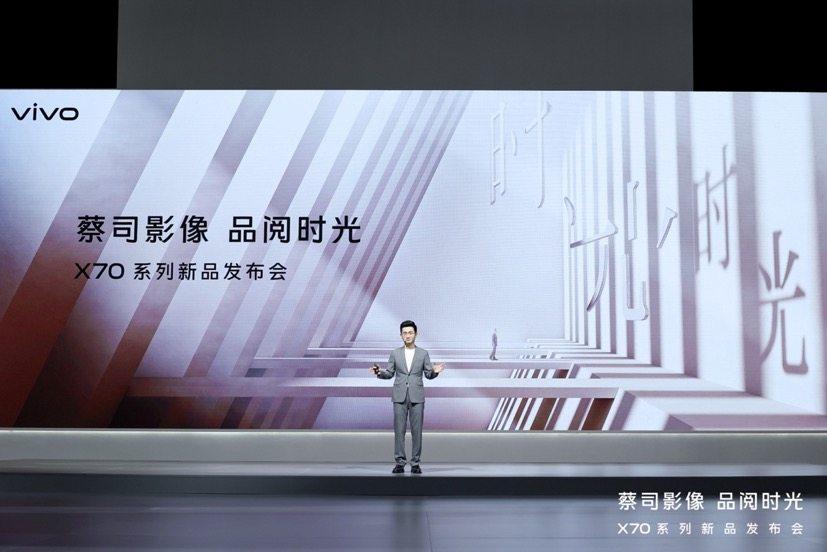 实力堪称极致 年度影像旗舰vivo X70系列发布3699元起