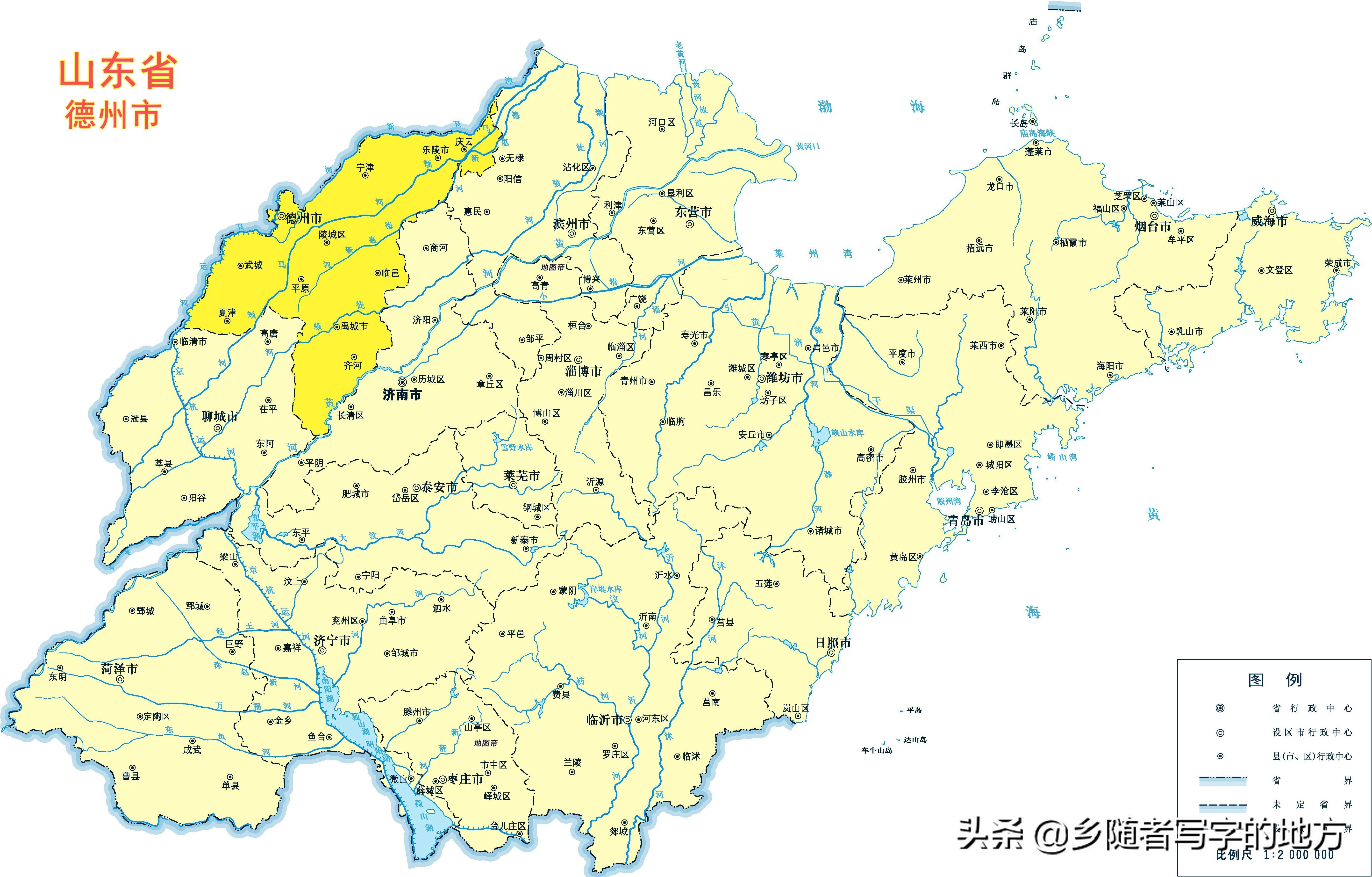中国行政区划——山东省德州市
