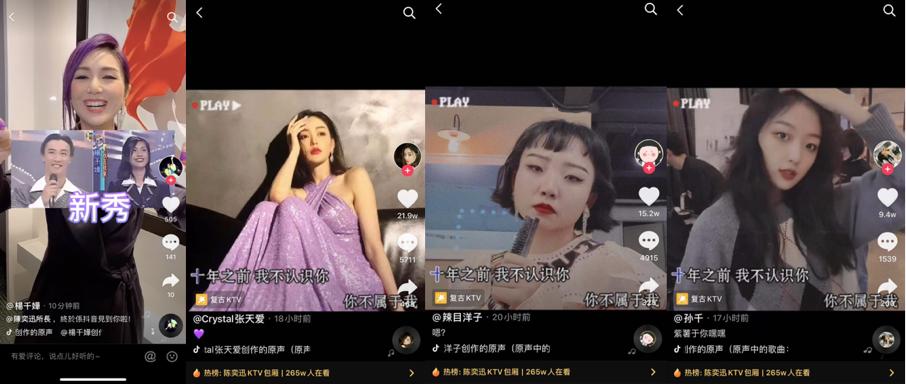 陈奕迅的抖音直播:一次星粉互动的全新尝试