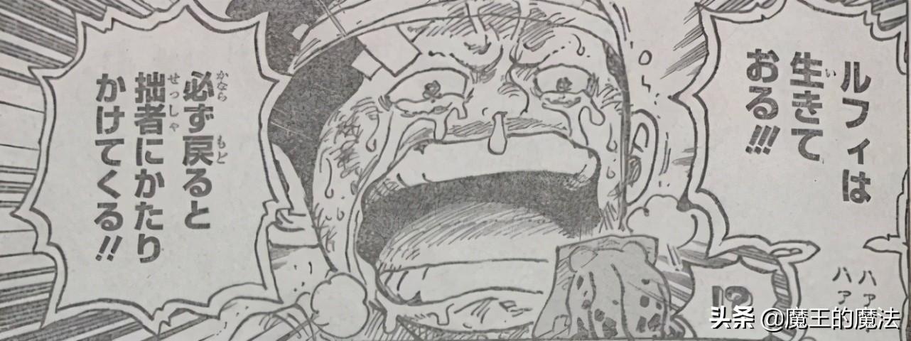 海賊王1015話:山治展現領袖氣質,桃之助扮演關鍵人物