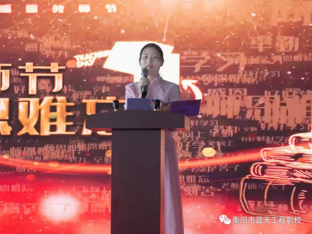 衡阳市亚洲十大信誉彩票平台教师节表彰大会、谢师恩歌咏大赛圆满举行