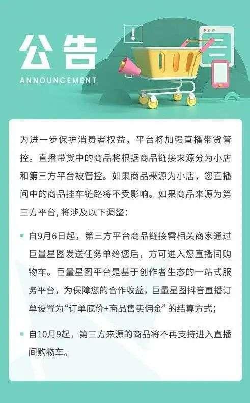 抖音直播封禁淘宝、京东第三方链接商品,入驻抖音小店电商家如何做?