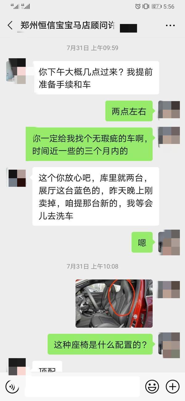 郑州男子买新宝马后发现是展厅车,4S店:工作太忙 交错车了