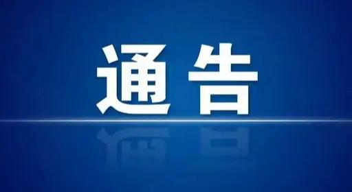 【通告】枣庄市招生考试委员会关于高考期间实行错峰上班的通告