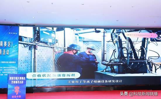 创客中国(河南赛区)融资如火如荼,单笔签约2000万元花落谁家