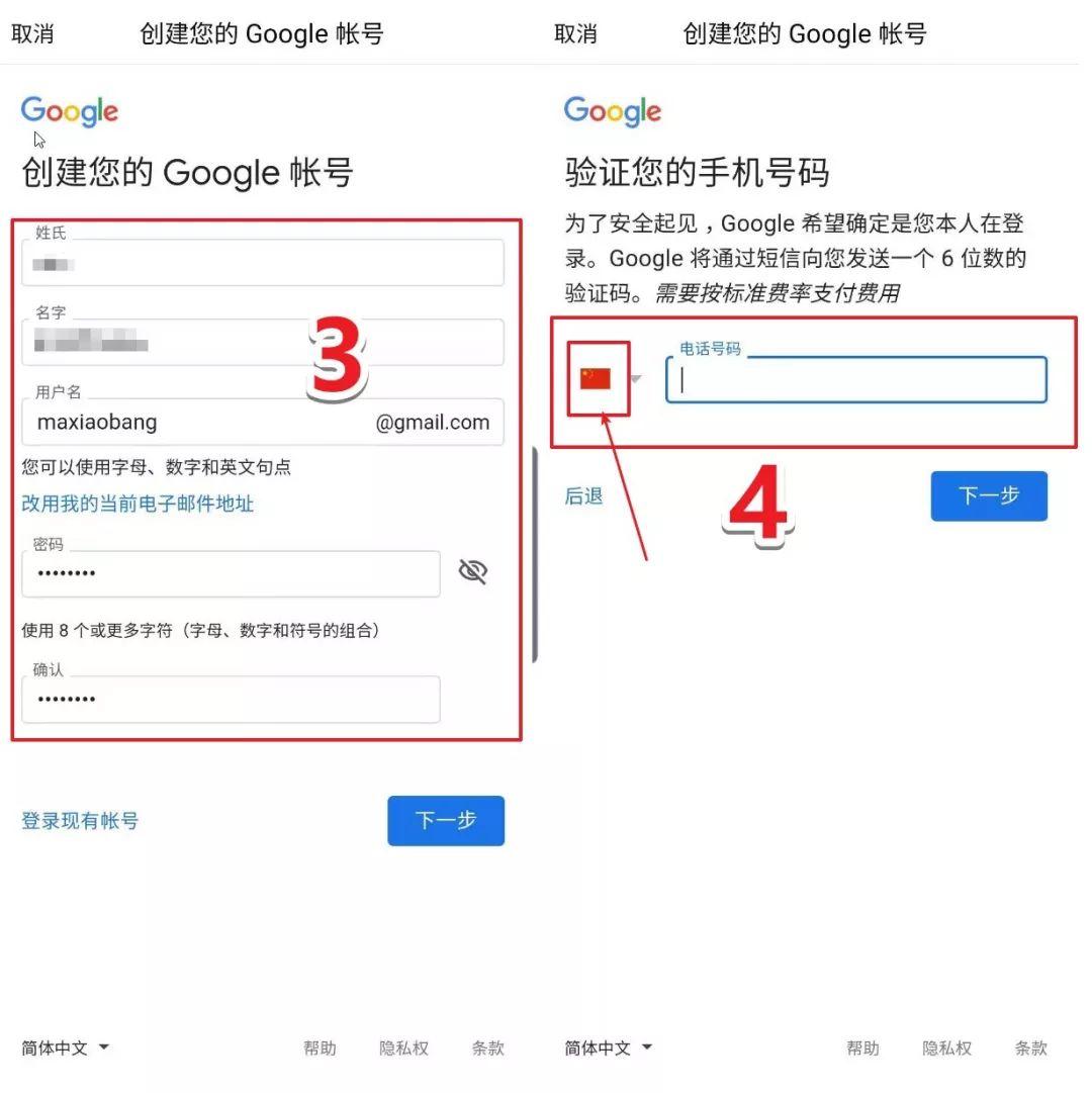 最简单谷歌Gmail邮箱、谷歌账号注册方法