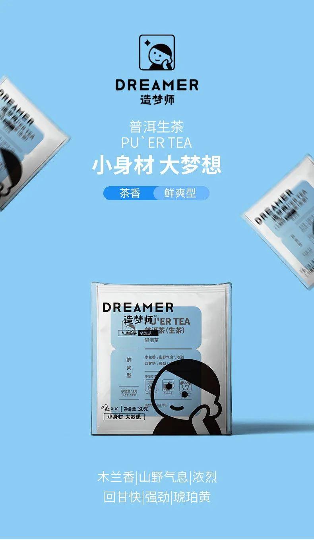 六大茶山新品袋泡系列,双十一活力上市
