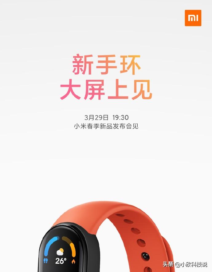 小米手环6今晚发布,将在手环上实现全面屏