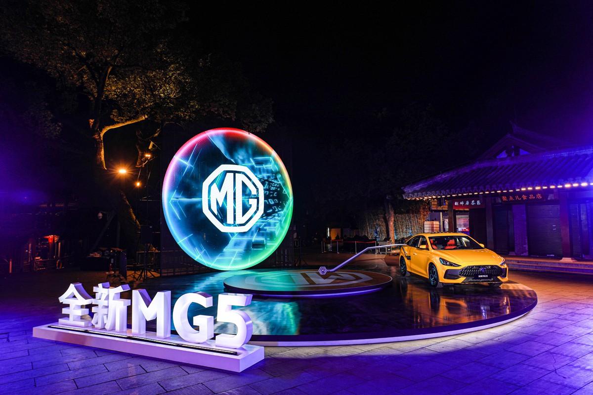"""造型炸街、""""8秒级""""动力劲、独具雅马哈音响 全新MG5上市,限量潮享价6.49万-9.69万元"""